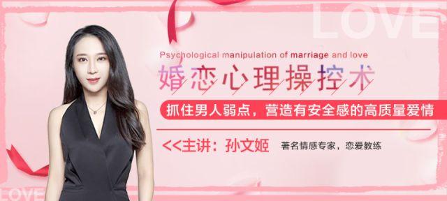 婚恋心理操控术 | 抓住男人弱点,营造有安全感的高质量爱情!