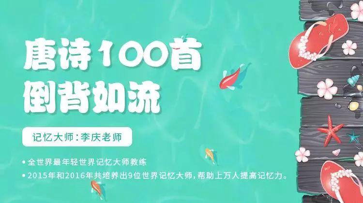 100首唐诗倒背如流,他帮无数孩子做到了!