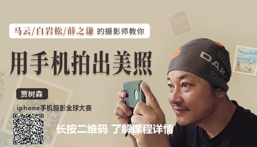 马云、白岩松、薛之谦的摄影师:教你全套手机摄影技巧,随时随地拍出美照!