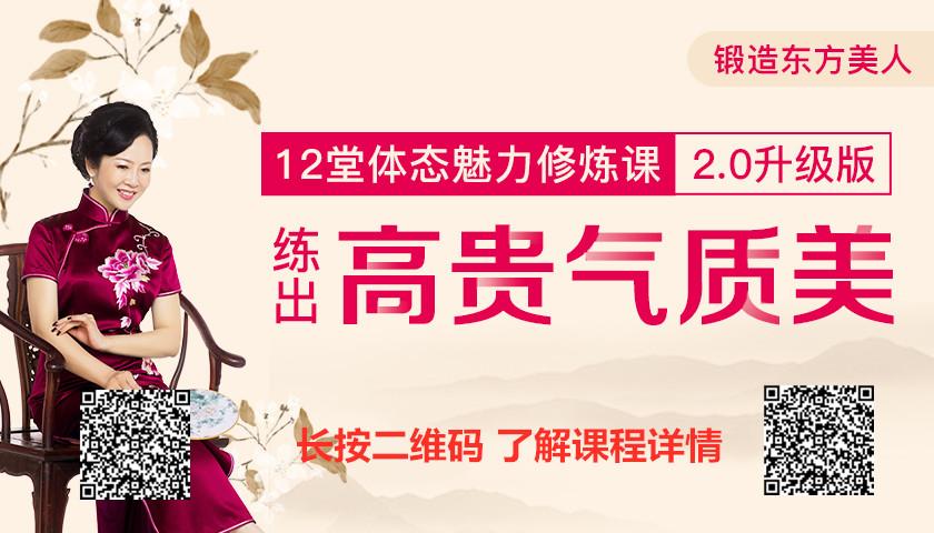 优雅女人必修:12节东方仪态课,让你练出高贵好气质!