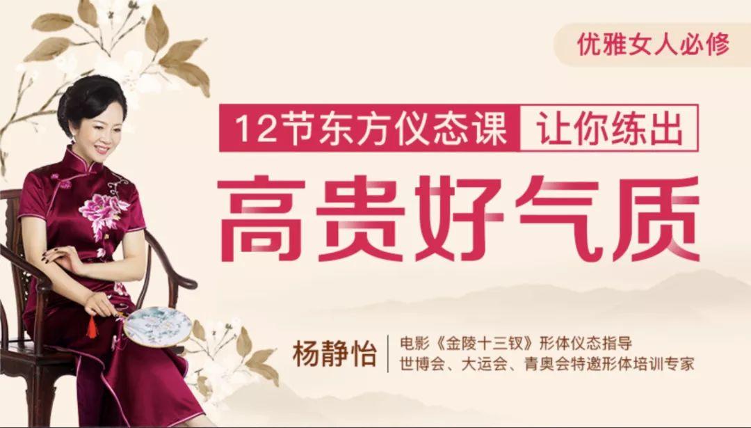 优雅女人必修:12节东方仪态课,让你练出高贵好气质!-第17张图片-爱课啦