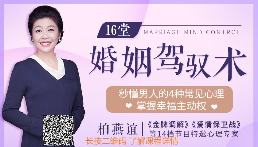 《爱情保卫战》特邀心理专家:16节婚姻驾驭术,让你秒懂男人的4种常见心理,掌握幸福主动权!