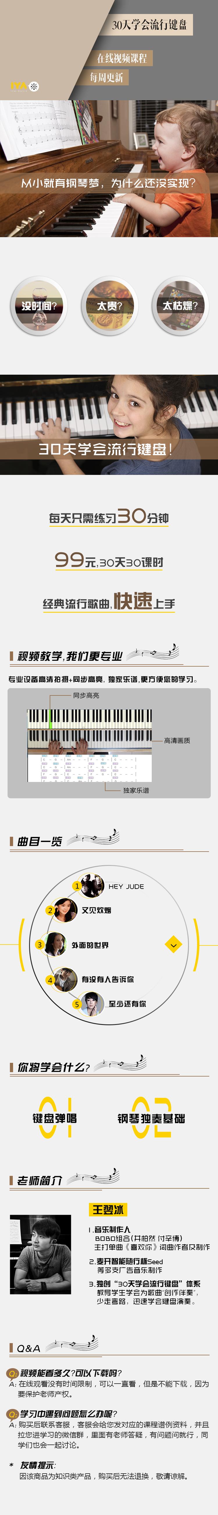 小冰老师:30天学会流行键盘/钢琴