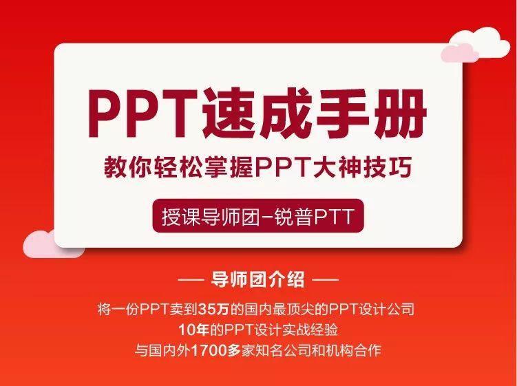 【70节视频课】ppt速成手册,教你轻松掌握PPT大神技巧丨报名立送千套模版