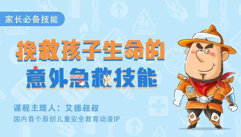 12堂意外急救技能课,教你挽救孩子生命,为你和孩子撑起一把安全保护伞!