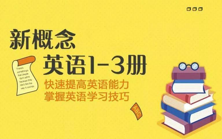 新概念英语1-3册【228个视频,300课节,与教材同步,已全部更新】