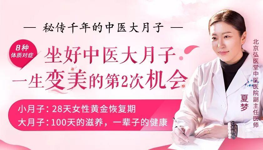 《秘传千年的中医大月子》做好中医大小月子,把握一生变美的第2次机会