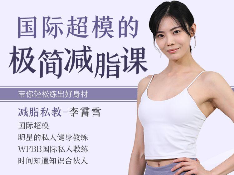 国际超模的极简瘦身课:减脂塑形一步到位,轻松瘦身不反弹