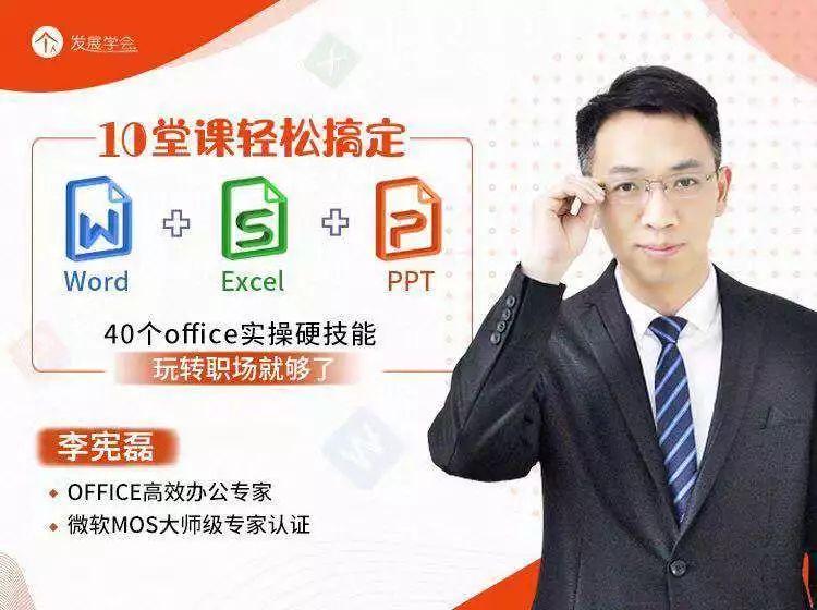 10堂课轻松搞定Word+Excel+PPT