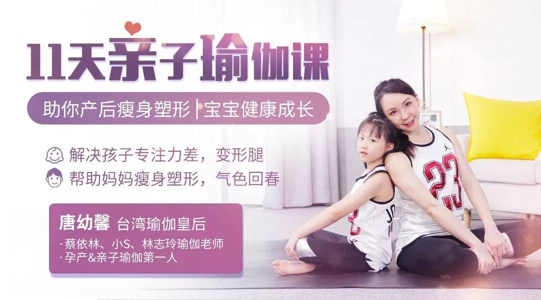 11堂亲子瑜伽课:瑜伽皇后唐幼馨携2宝亲身打造-第1张图片-爱课啦