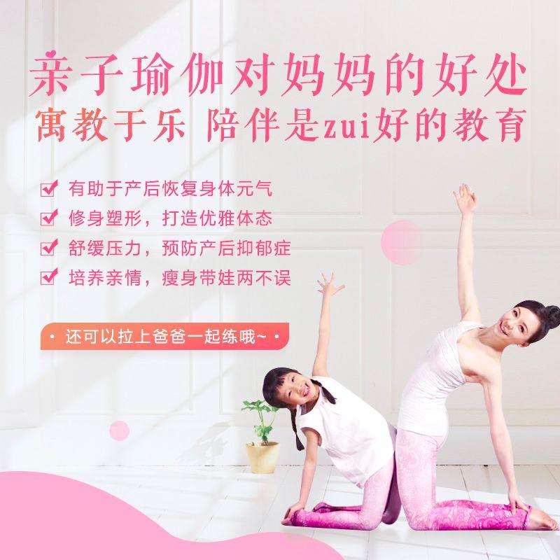 11堂亲子瑜伽课:瑜伽皇后唐幼馨携2宝亲身打造-第45张图片-爱课啦