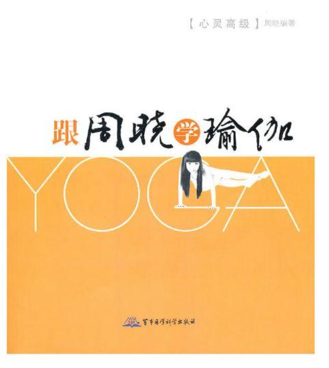 谢娜御用瑜伽导师:古法抗衰瑜伽,塑美体/养五脏/护心神,从根源上抗衰减龄,保持年轻态-第22张图片-爱课啦