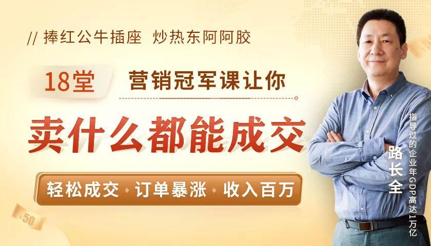 中国营销巨匠路长全:18堂快速赚钱的销售课,会卖的人月入10万不是梦