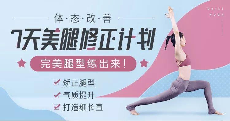 7天美腿修炼计划:矫正X型腿,快速打造细长直,完美腿型练出来!-第30张图片-爱课啦