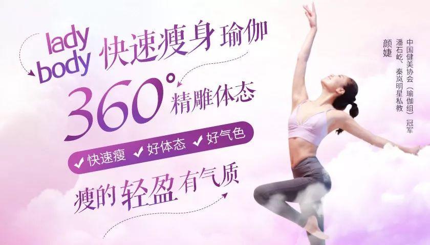 10节速瘦瑜伽:360°精雕体态,让你瘦得轻盈有气质!-第1张图片-爱课啦
