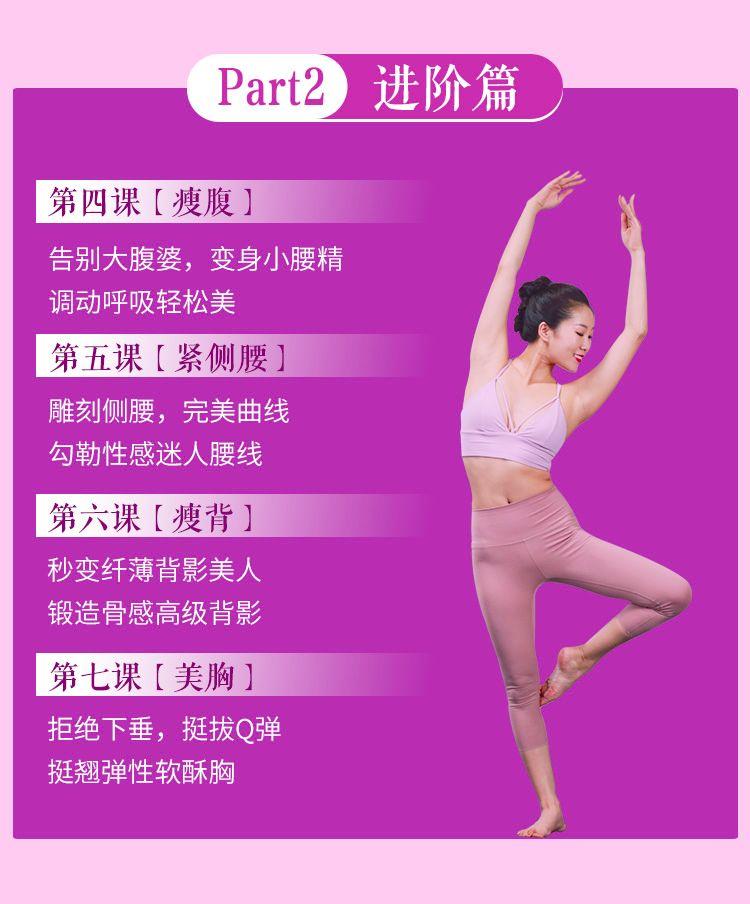 10节速瘦瑜伽:360°精雕体态,让你瘦得轻盈有气质!-第35张图片-爱课啦