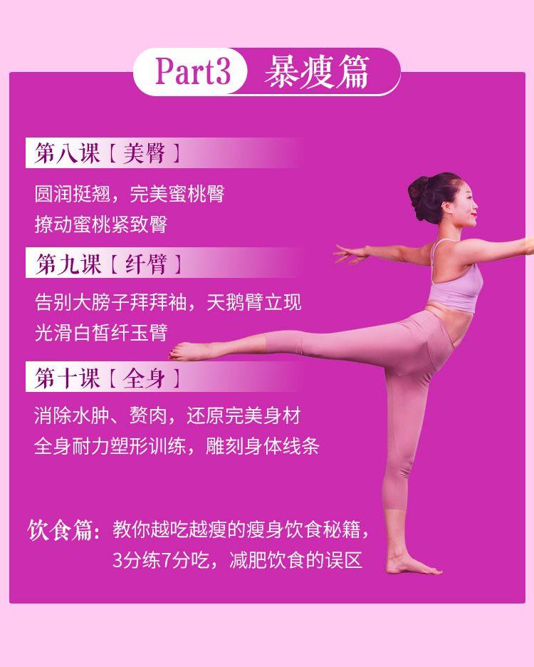 10节速瘦瑜伽:360°精雕体态,让你瘦得轻盈有气质!-第36张图片-爱课啦