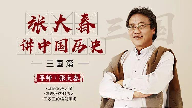 听张大春讲中国历史 · 三国篇【共428节,每周更新10节】