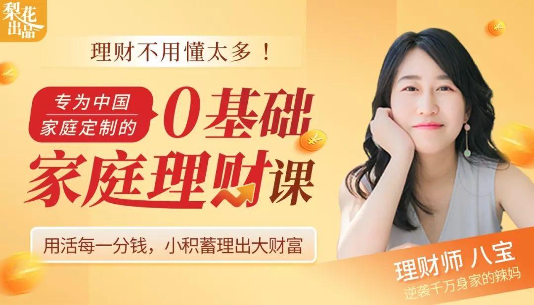 专为中国家庭定制的《0基础家庭理财课》:用活每一分钱,小积蓄理出大财富!