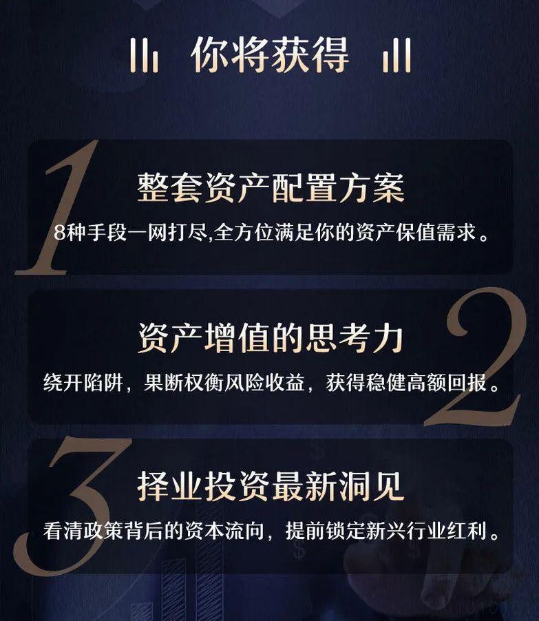 只讲你关心的经济学3:清华教授韩秀云,教你投资理财实战,引领财富新机遇-第39张图片-爱课啦
