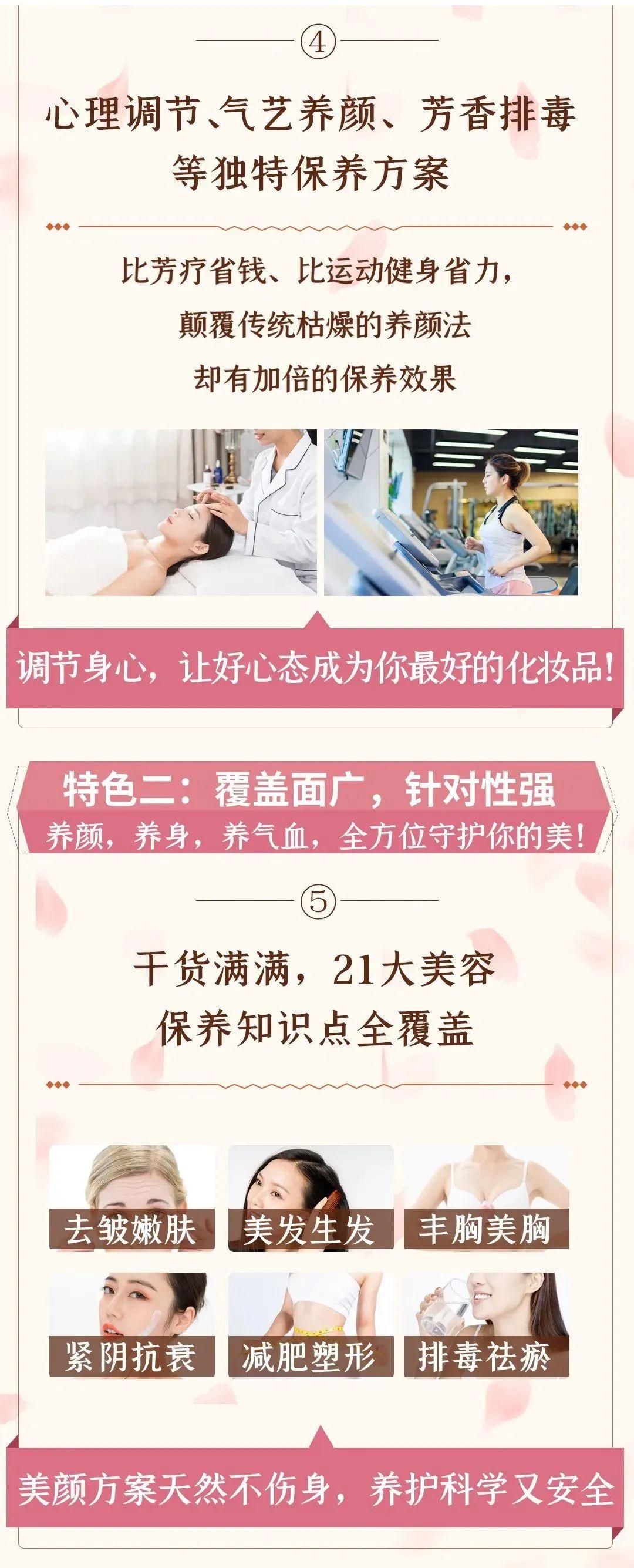 女性中医养颜养生术:每天15分钟,重获健康自信的美!-第60张图片-爱课啦