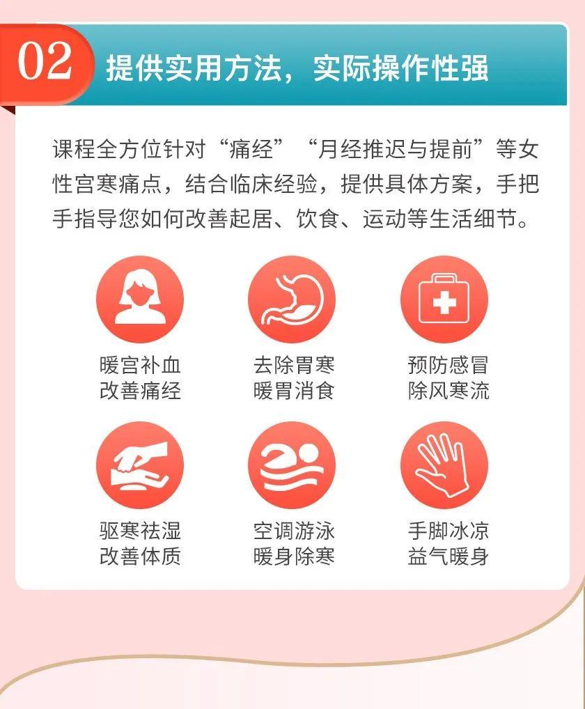 热养生暖宫驻颜术:临床名医教你保养卵巢,保鲜你的年龄/肌肤/少女感-第37张图片-爱课啦