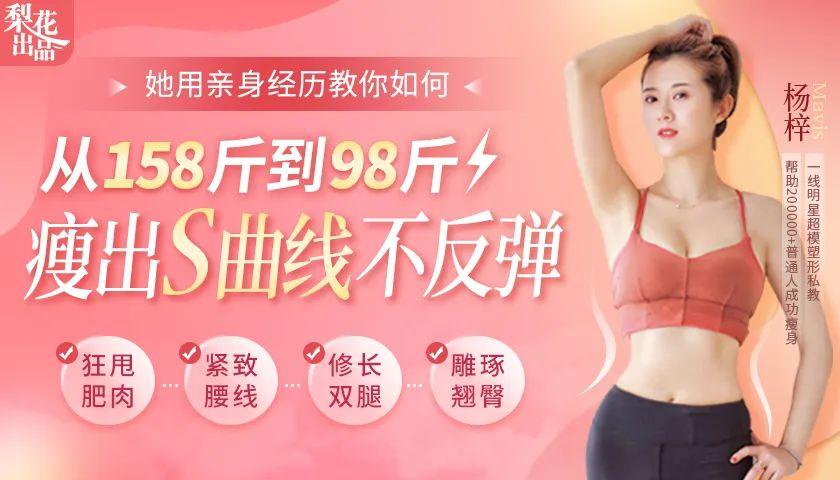 她用亲身经历教你:从158斤到98斤快速瘦不反弹,腰腹臀腿0赘肉!(附赠食谱)