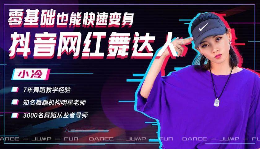 14堂抖音网红炫舞:零基础变身舞蹈达人,暴涨百万粉丝,减肥/赚钱全搞定