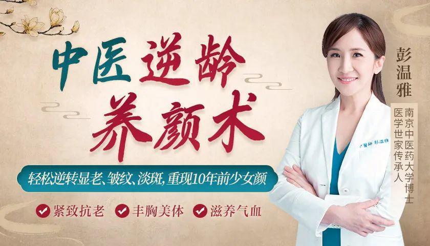 中医逆龄养颜术:紧致抗老/丰胸美体/滋养气血,让你重现少女颜-第1张图片-爱课啦