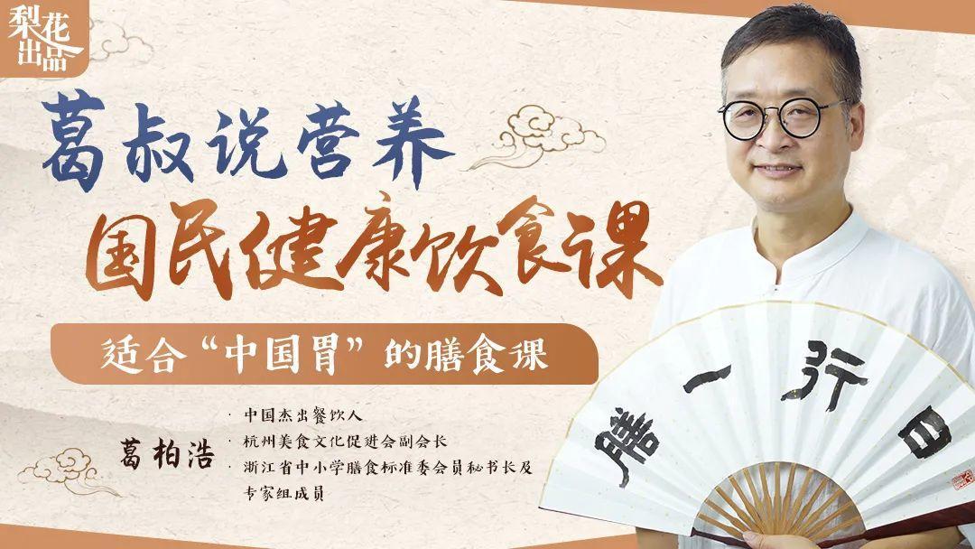 """全家都用得上的《国民健康饮食课》:营养学专家葛叔教你打造适合""""中国胃""""的膳食,吃出健康幸福感!"""