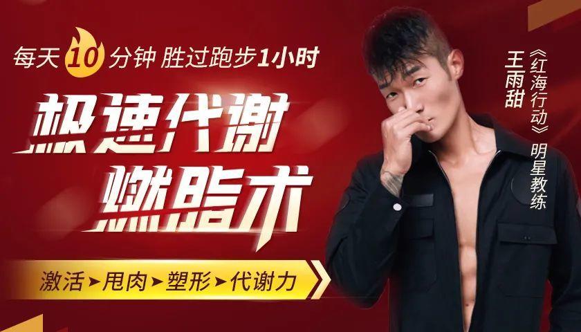 """红海行动明星教练王雨甜:每天10分钟,提代谢/塑体型/轻体重,从头到脚""""整容般""""瘦身"""