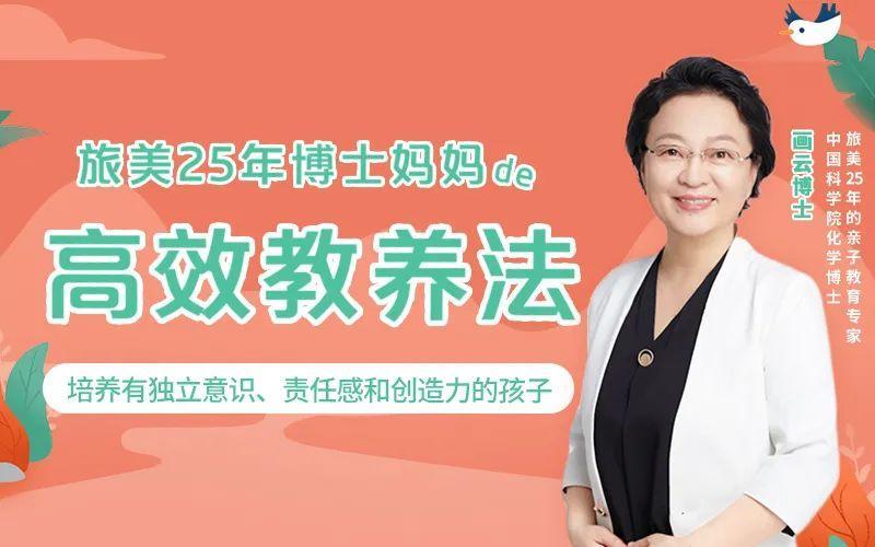 旅美25年博士妈妈的高效教养法:助你培养聪明,独立,有自信的牛娃