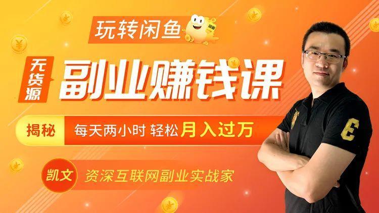 闲鱼副业赚钱风口,0门槛/不囤货,一部手机轻松月入2万+!