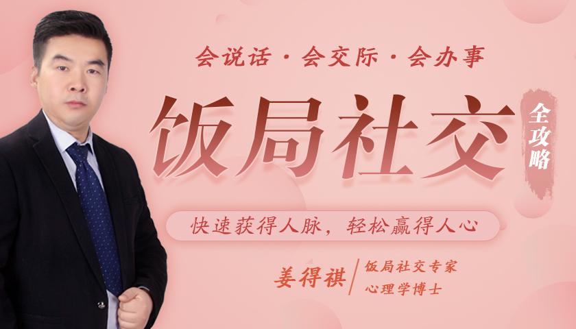 21节课快速精通中国式饭局潜规则:助你搞定社交人脉,轻松赢人心