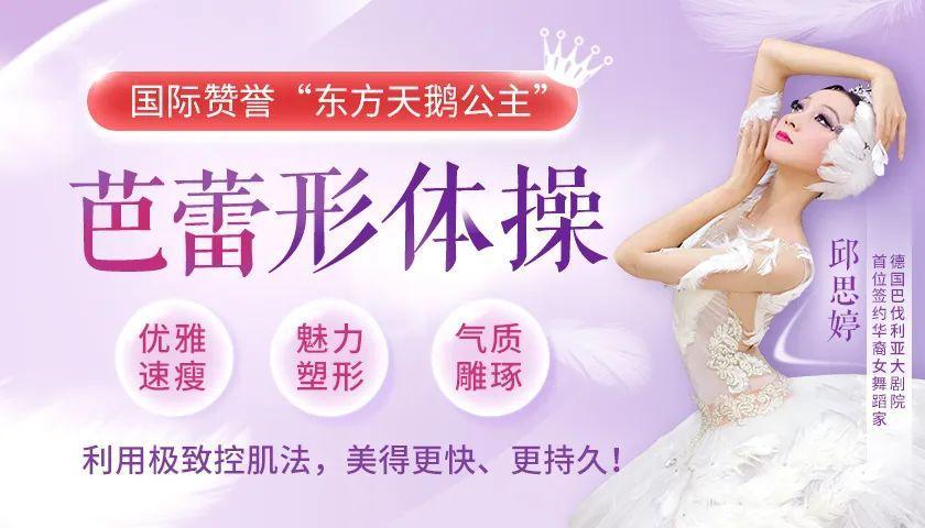享誉国际的东方天鹅公主:魅力形体芭蕾舞,极致控肌法,美得更快、更持久!